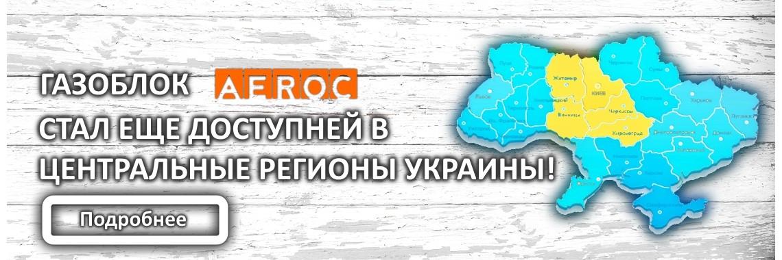 Доставка в центральные регионы Украины