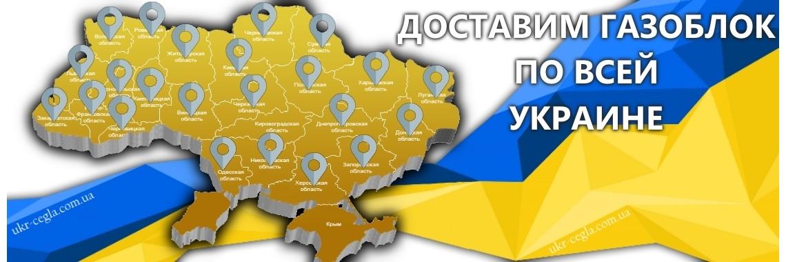 Доставка по регионам