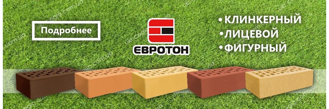 Кирпич Евротон
